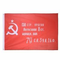 Знаме на Победата 90 х 150 см