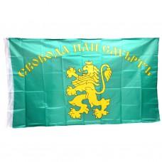 Знаме Свобода или Смърт 85 х 150 см