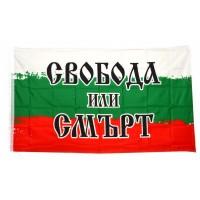 """Българско знаме с надпис """"Свобода или Смърт"""""""