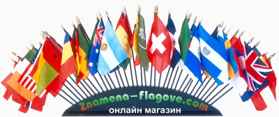 Знамена и флагове на най-ниски цени. Български и национални знамена и флагове